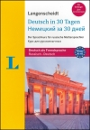 : LG Deutsch in 30 Tagen (russ.) - Cover